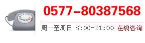 温州挂历厂家客服电话